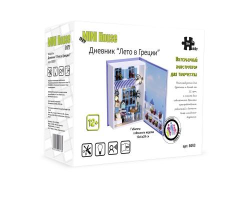 """DIY Mini House Дневник """"Лето в Греции"""""""