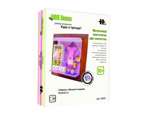 "DIY Mini House Настенная рамка-открытка ""Будь в тренде!"""